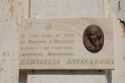 Церковь Елисаветы при  Вдовьем доме - Белёв - Белёвский район - Тульская область