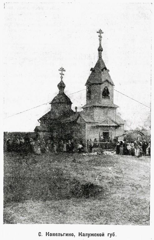 Церковь Трех Святителей, Камельгино