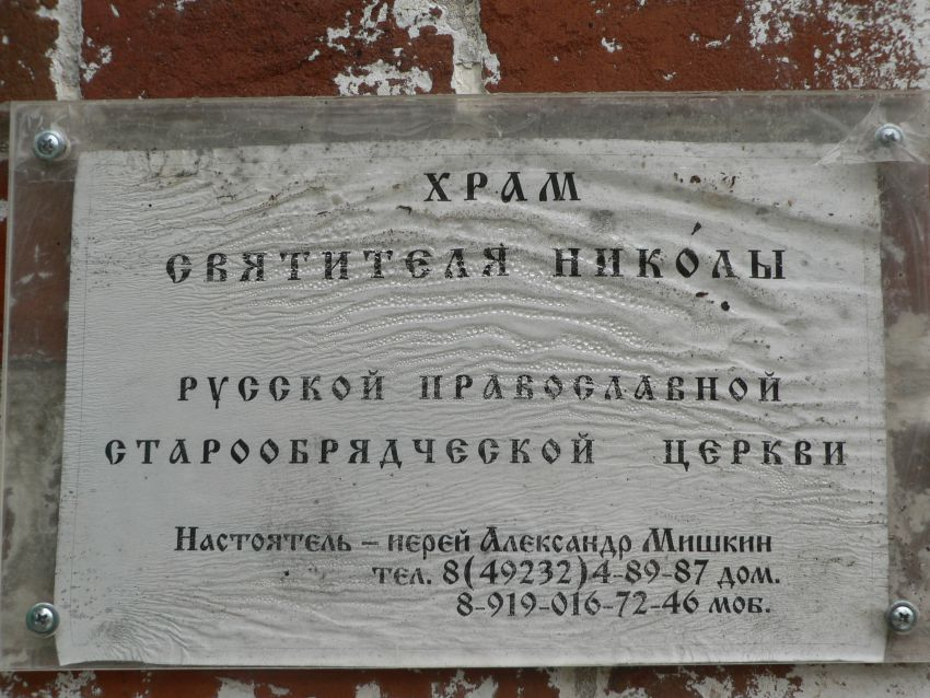 Церковь Николая Чудотворца, Ковров
