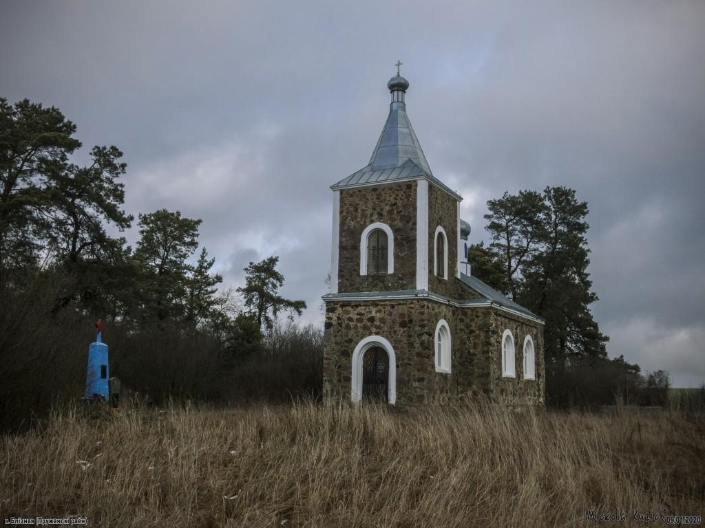 Беларусь, Брестская область, Пружанский район, Близная. Церковь Александра Невского, фотография.