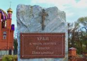 Кафедральный собор Георгия Победоносца - Кинель - Кинель, город - Самарская область