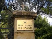 Монастырь Петраки - Афины (Αθήνα) - Аттика (Ἀττική) - Греция