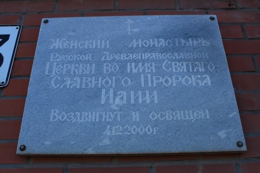 Ильинский старообрядческий женский монастырь, Самара