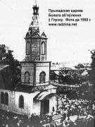 Церковь Богоявления Господня - Глуск - Глусский район - Беларусь, Могилёвская область