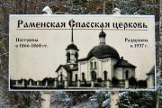 Церковь Спаса Всемилостивого - Першинская - Вельский район - Архангельская область