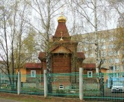 Церковь Кира и Иоанна при Центральной городской клинической больнице - Ульяновск - Ульяновск, город - Ульяновская область