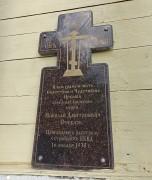 Шава. Николая Чудотворца, церковь