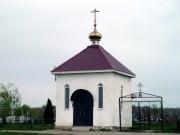Часовня Иоанна Кронштадтского - Сырейка - Кинельский район - Самарская область