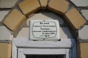 Часовня Тихона Амафунтского - Берёзовка - Бор, город - Нижегородская область