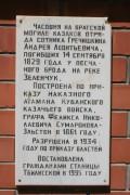 Неизвестная часовня - Тбилисская - Тбилисский район - Краснодарский край