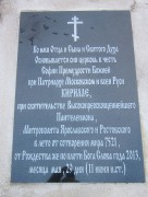 Церковь Софии, Премудрости Божией - Годеново - Ростовский район - Ярославская область
