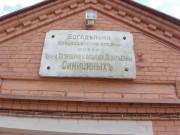 Моленная Николая Чудотворца - Резекне - Резекненский край - Латвия