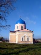Церковь Николая Чудотворца - Лакедемоновка - Неклиновский район - Ростовская область