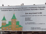 Часовня Хрисанфа и Дарии - Дороничи - Вятка (Киров), город - Кировская область
