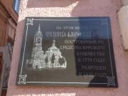 Церковь Флора и Лавра - Курск - Курск, город - Курская область