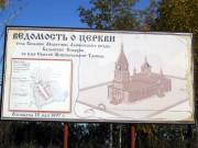 Церковь Троицы Живоначальной - Большие Меретяки - Тюлячинский район - Республика Татарстан