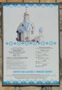 """Церковь иконы Божией Матери """"Знамение"""" в Студёном овраге - Самара - Самара, город - Самарская область"""