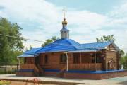 Церковь Казанской иконы Божией Матери на Берсоле - Чапаевск - Чапаевск, город - Самарская область
