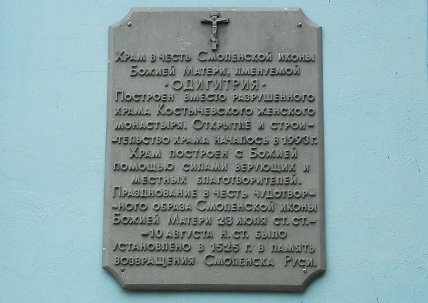 Церковь Смоленской иконы Божией Матери, Октябрьск