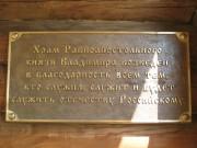 Церковь Владимира равноапостольного при онкологическом центре - Пенза - Пенза, город - Пензенская область