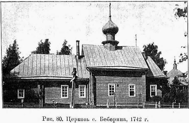 Церковь Казанской иконы Божией Матери (старая), Богородское