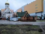 Церковь Николая Чудотворца в Щукино - Щукино - Северо-Западный административный округ (СЗАО) - г. Москва