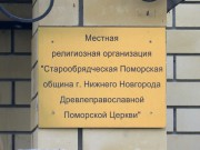 Церковь Покрова Пресвятой Богородицы (поморская) - Нижний Новгород - Нижний Новгород, город - Нижегородская область