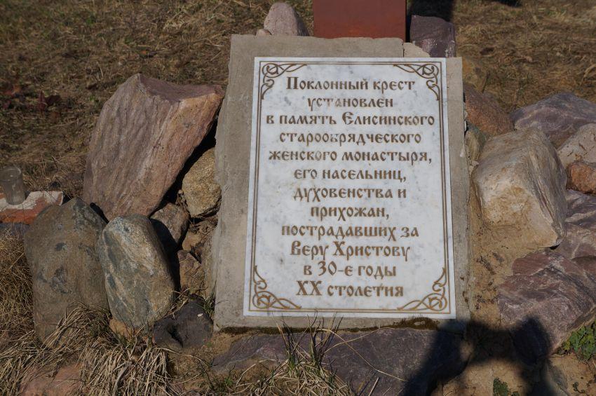 Елисинский женский монастырь, Елисино