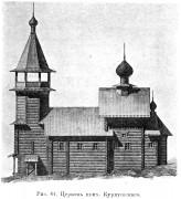 Церковь Троицы Живоначальной - Курвошский погост - Вытегорский район - Вологодская область