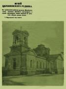Дзержинск. Макария Великого, церковь