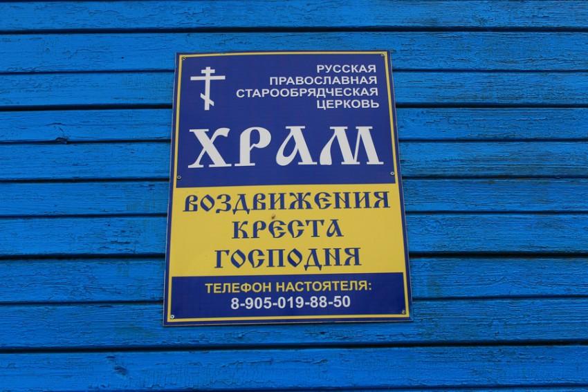 Церковь Воздвижения Креста Господня (новая), Сызрань