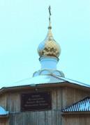 """Церковь иконы Божией Матери """"Неопалимая Купина"""" - Сызрань - Сызрань, город - Самарская область"""