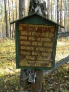 Старообрядческий мужской скит - Леонтий, урочище - Орехово-Зуевский городской округ - Московская область