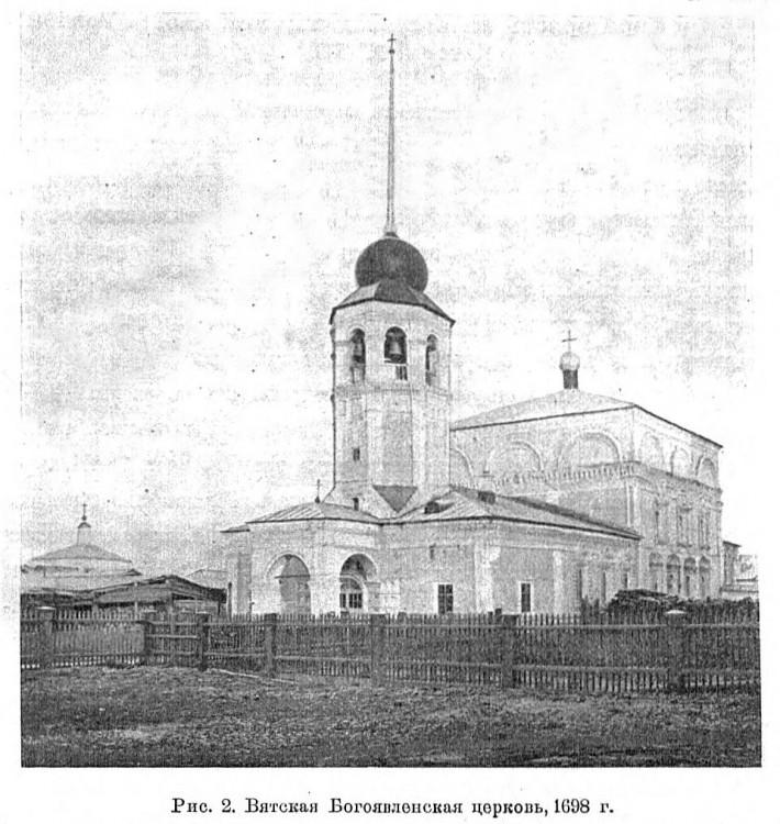 Собор Богоявления Господня, Вятка (Киров)