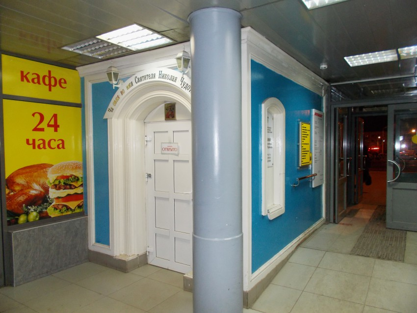 Часовня Николая Чудотворца на железнодорожном вокзале Саратов I, Саратов