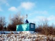 Неизвестная часовня - Мордовская Ивановка - Лениногорский район - Республика Татарстан