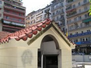 Церковь Афанасия Великого - Салоники (Θεσσαλονίκη) - Центральная Македония - Греция