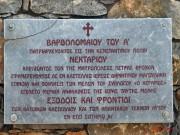 Монастырь Керамос - Керамос - Крит (Κρήτη) - Греция