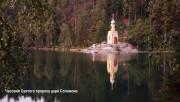 Часовня Соломона - Изумрудное, озеро - Слюдянский район - Иркутская область