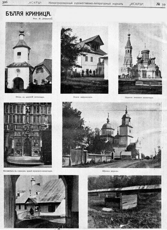 Белокриницкий Успенский женский монастырь, Белая Криница