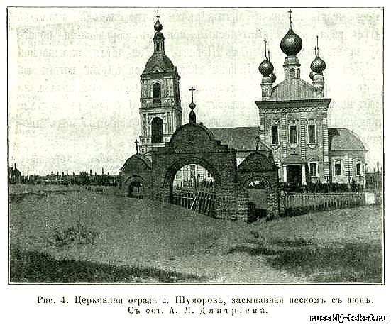 Церковь Воскресения Христова, Шумаровский Остров, урочище