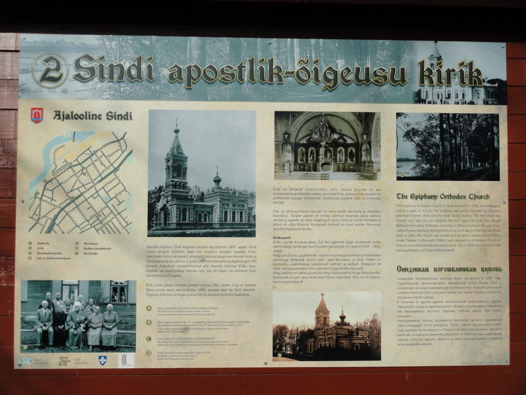 Эстония, Пярнумаа, Синди (Sindi). Церковь Богоявления Господня, фотография. дополнительная информация