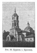 Оричевский