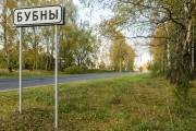 Церковь Покрова Пресвятой Богородицы - Бубны - Вилейский район - Беларусь, Минская область