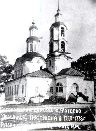 Церковь Рождества Пресвятой Богородицы, Фатеево