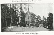 Часовня Петра апостола в Лахте - Приморский район - Санкт-Петербург - г. Санкт-Петербург