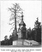 Часовня Петра апостола в Лахте - Санкт-Петербург - Санкт-Петербург - г. Санкт-Петербург