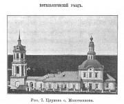 Церковь Димитрия Солунского - Молотниково - Котельничский район - Кировская область