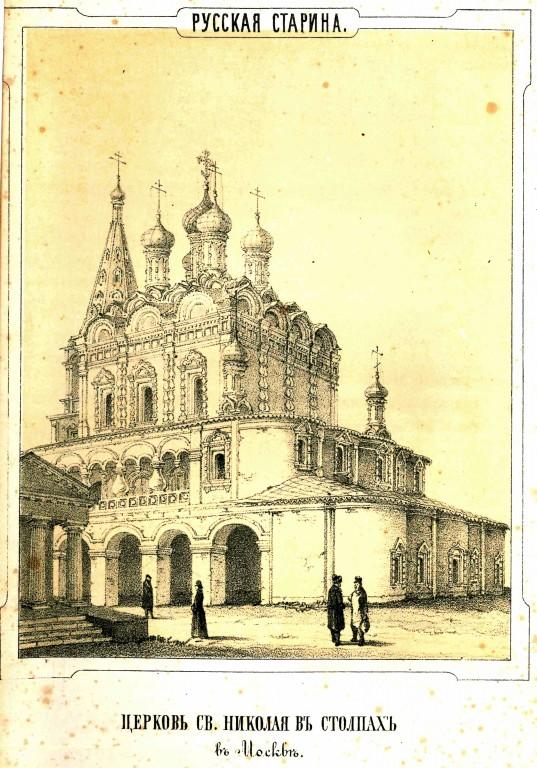 Церковь Николая Чудотворца в Столпах, Москва