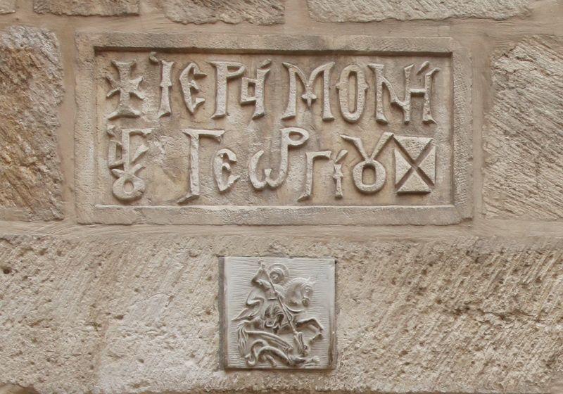 Прочие страны, Израиль, Иерусалим - Старый город. Монастырь Георгия Победоносца, фотография. архитектурные детали